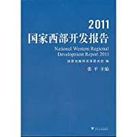 National by Western the Regional Development Report 2001(Chinese Edition)