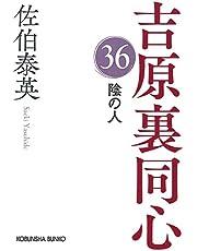 陰の人 (吉原裏同心(36))