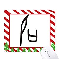 骨の銘は、中国の姓の文字史 ゴムクリスマスキャンディマウスパッド