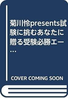 菊川怜presents試験に挑むあなたに贈る受験必勝エールbook