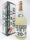 深野酒造 幻の3ナンバー 米焼酎 33度 720ml