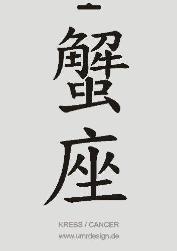 A4 Textil / Wand Schablone Zeichen Japanisch