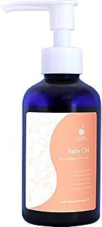 AMOMA ベビーオイル 160ml ■ベビーマッサージ・保湿オイル ■100%植物性・無添加・無香料オイル
