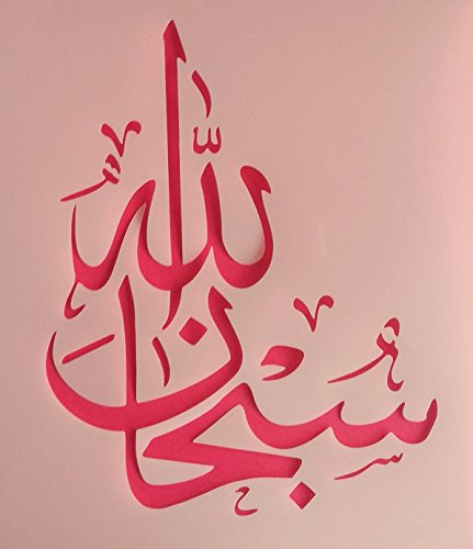 """Stencil by Home Synchronize-Arabic/Islamic Calligraphy-Reusable Template-Subhan Allah-Glory be to Allah-2 x 4"""""""