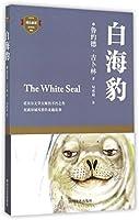 白海豹 四川文艺出版社 9787541140952