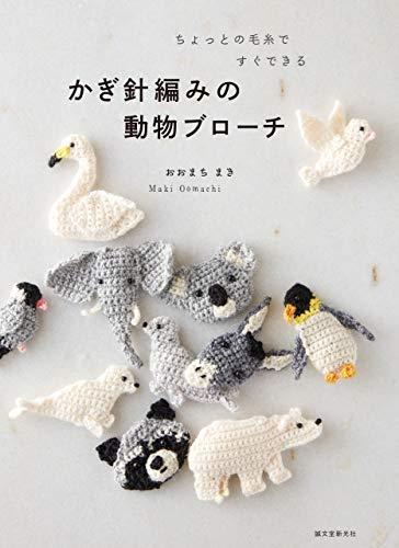 かぎ針編みの動物ブローチ:ちょっとの毛糸ですぐできる