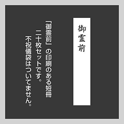 不祝儀袋用短冊(御霊前20枚セット)18cm×3.5cm