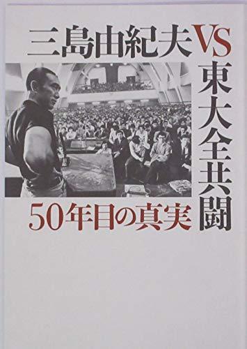 【映画パンフレット】三島由紀夫vs東大全共闘 50年目の真実