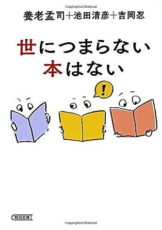 世につまらない本はない (朝日文庫)