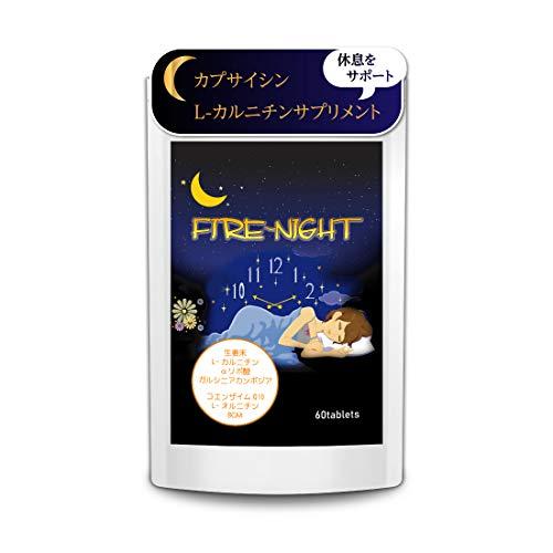 FIRE-NIGHT ダイエット カルニチン BCAA サプリメント 【ダイエットサプリメント】(約30日分60粒入り)