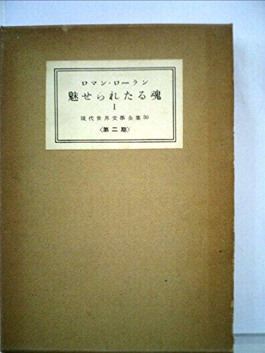 現代世界文学全集〈第30〉魅せられたる魂 1(1956年)