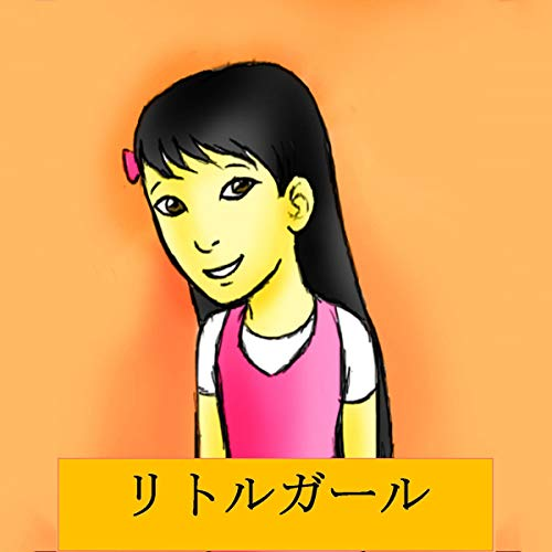 『A Little Girl (Japanese Edition)』のカバーアート