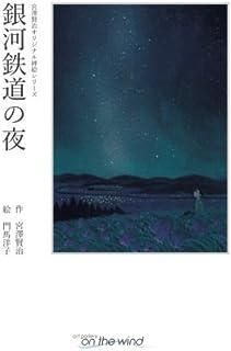 宮澤賢治オリジナル挿絵シリーズ 銀河鉄道の夜