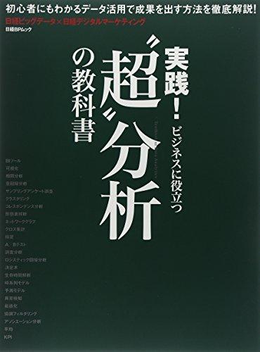 """""""超""""分析の教科書 (日経BPムック)"""