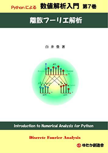 Python による 数値解析入門 第7巻 離散フーリエ解析