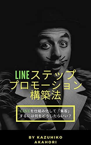 LINEステッププロモーション構築法: LINEを仕組み化して「集客」するには何をどうしたらいい?