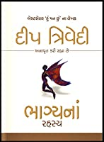 Bhagyana Rahasya [Paperback] NA