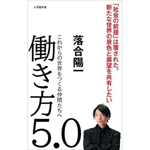 働き方5.0~これからの世界をつくる仲間たちへ~(小学館新書)