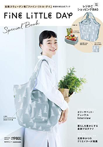 Fine Little Day SPECIAL BOOK 【特別付録】レジかごショッピングBAG (角川SSCムック)