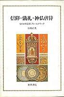 信仰・儀礼・神仏虐待: ものがみ信仰のフィールドワーク