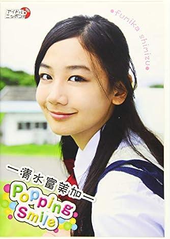 DVD>清水富美加:Popping Smile (<DVD>)