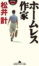 表紙: ホームレス作家 (幻冬舎アウトロー文庫)   松井計