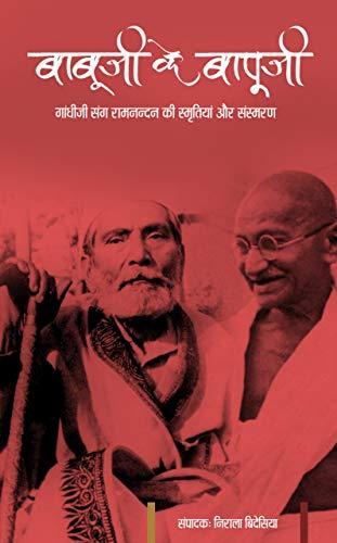 Babuji ke Bapuji बाबूजी के बापूजी : गांधीजी संग रामनंदन की स्मृतियाँ और संस्मरण (Hindi Edition)