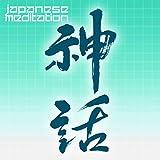 JAPANESE MEDITATION「神話」SHINWA