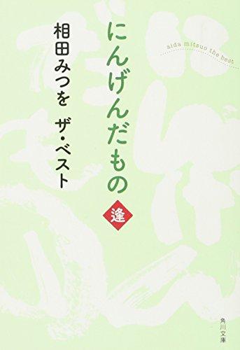 相田みつを ザ・ベスト  にんげんだもの 逢 (角川文庫)の詳細を見る