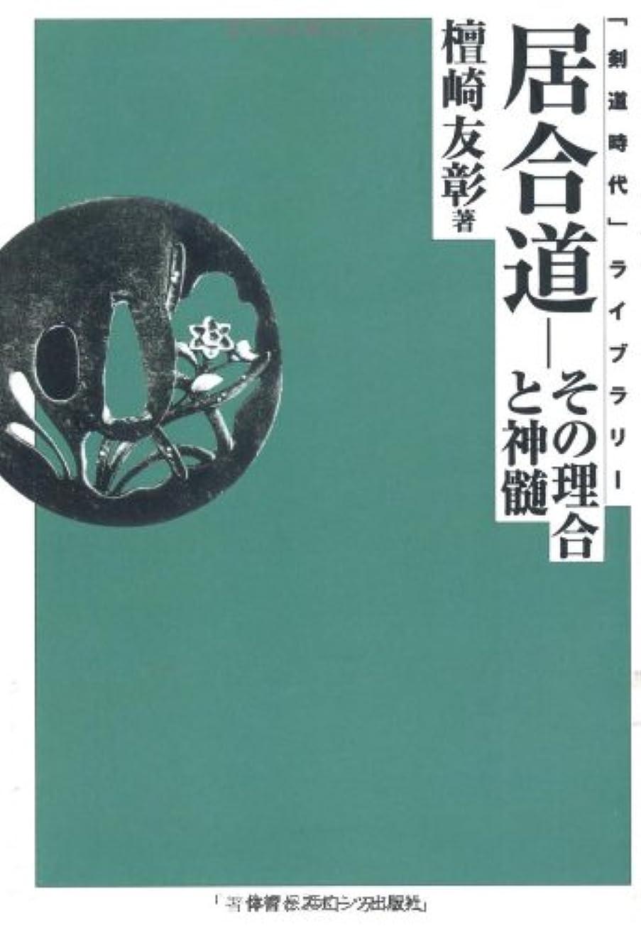 カテゴリー上流の幸福居合道―その理合と神髄 (「剣道時代」ライブラリー)