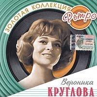 Veronika Kruglova. Zolotaya kollektsiya retro [CD] [Audio CD] [Importado de Alemania]