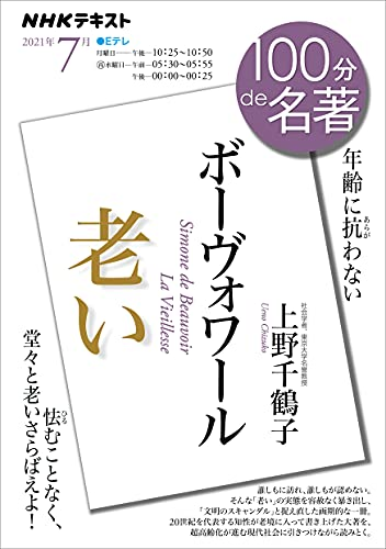 NHK 100分 de 名著 ボーヴォワール『老い』 2021年 7月 [雑誌] (NHKテキスト)
