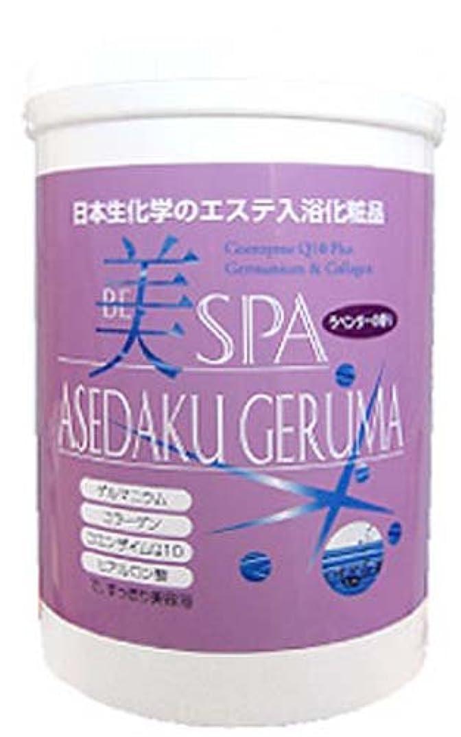 詐欺ガイダンスビバ美SPA ASEDAKU GERUMA ラベンダーの香り 1kg
