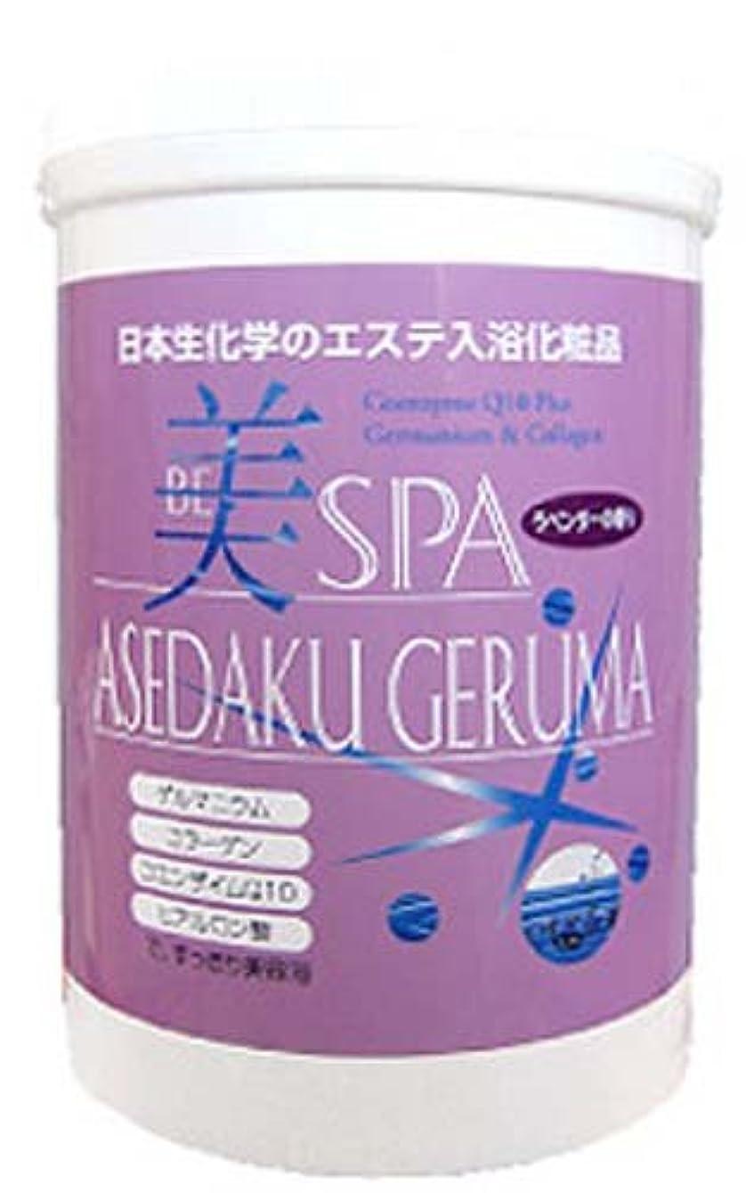 錆びそのような請求美SPA ASEDAKU GERUMA ラベンダーの香り 1kg