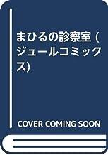 まひるの診察室 (ジュールコミックス)