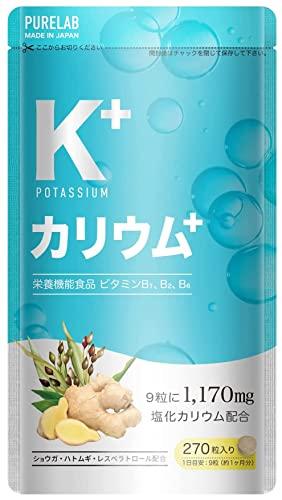 PURELAB カリウムサプリメント 塩化カリウム1170㎎ レスベラトロール 栄養機能食品ビタミンB₁ B₂ B₆ ポリフェノール クエン酸 生姜 日本製