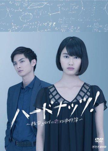 ハードナッツ! ~数学girl の恋する事件簿~ DVD-BOX