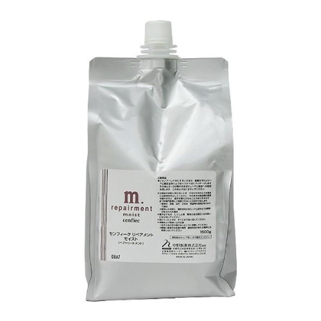 キュービックオプション原理中野製薬 センフィーク リペアメント モイスト レフィル 容量1500g
