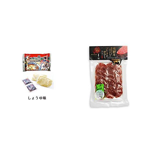 [2点セット] 飛騨高山ラーメン[生麺・スープ付 (しょうゆ味)]・最上等級A5クラス 飛騨牛プレミアムサラミ(90g)[飛騨山椒付き]