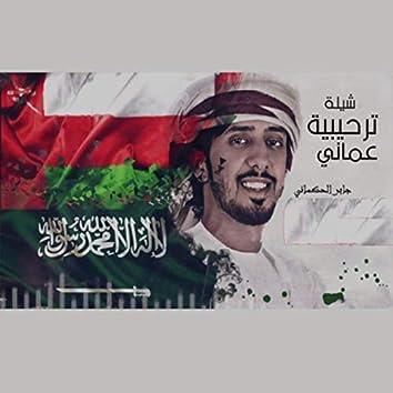 شيلة ترحيبية عماني