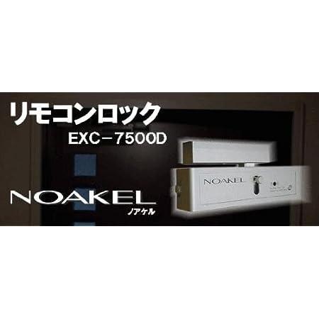 リモコンで施錠・開錠が可能な玄関ドア鍵 NOAKEL リモコンロック EXC-7500D-MT