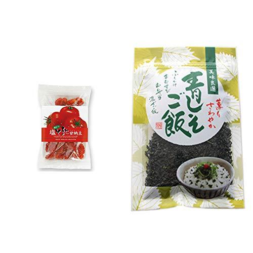 [2点セット] 朝どり 塩とまと甘納豆(150g)・薫りさわやか 青しそご飯(80g)