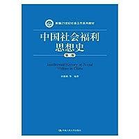 中国社会福利思想史(第2版新编21世纪社会工作系列教材)