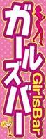 のぼり旗スタジオ のぼり旗 ガールズバー004 大サイズ H2700mm×W900mm
