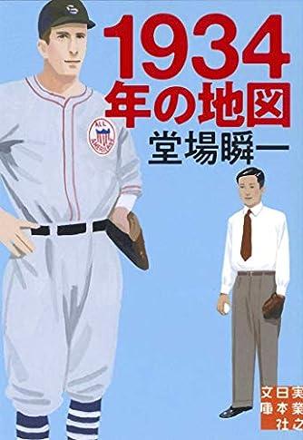 1934年の地図 (実業之日本社文庫)