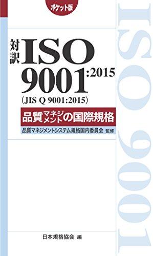 対訳 ISO 9001:2015(JIS Q 9001:2015)品質マネジメントの国際規格[ポケット版] (Management System ISO SERIES)
