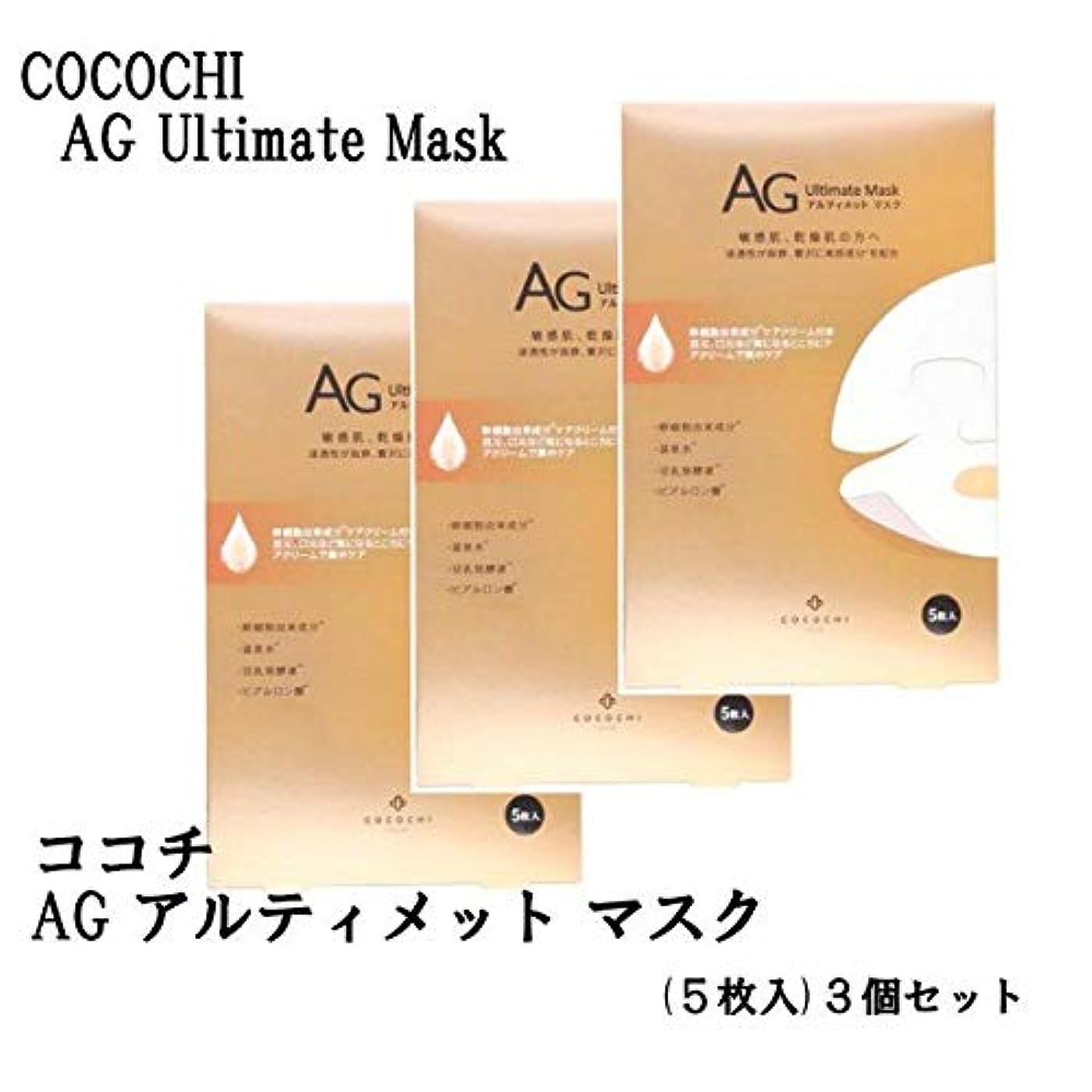 アブストラクト粘性の母性ココチ フェイシャルマスク 5枚入 3個セット
