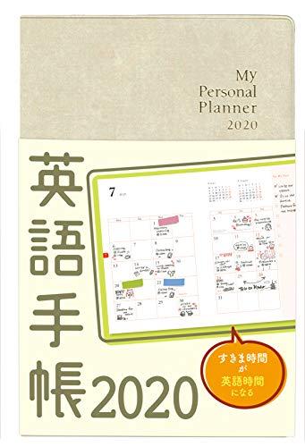 英語手帳 2020年版 白色