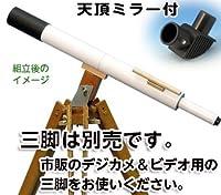 コルキット KT-5cm 天体望遠鏡工作キット (50倍 天頂ミラー付)