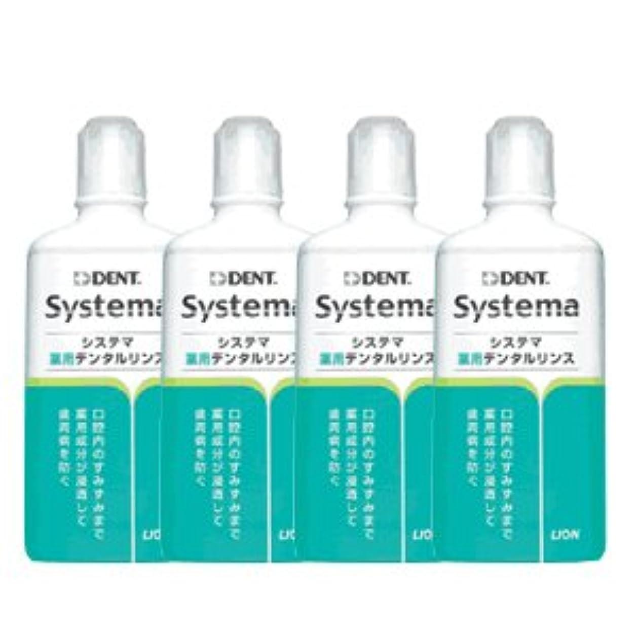 小売ブラインド上回るライオン システマ 薬用 デンタルリンス 450ml レギュラータイプ 4本セット 医薬部外品